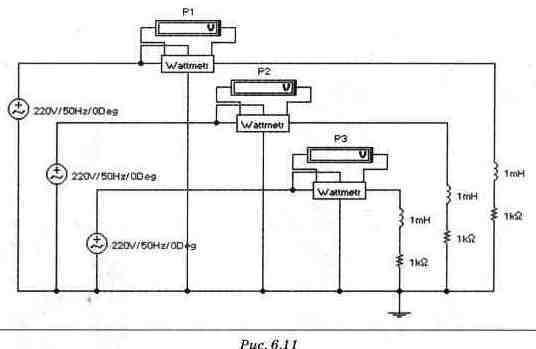 Включите схему и проверьте расчет.  Эксперимент 11.  Измерение мощностей по схеме Арона.  Откройте файл с6_08 (рис. 6...